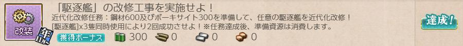 「駆逐艦」の改修工事を実施せよ!