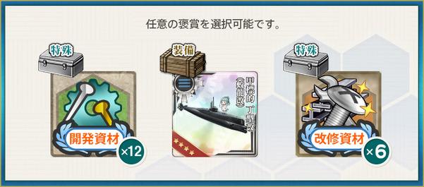 選択報酬(新編「六水戦」出撃!後で感想、聞かせてね!