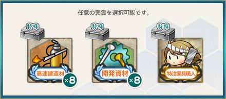 選択報酬1(海軍工廠の再整備