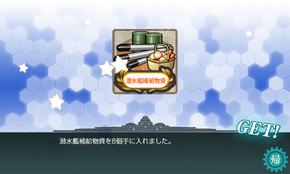 潜水艦補給物資×8