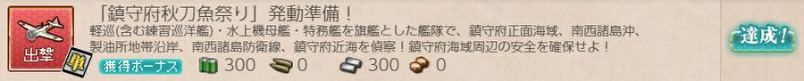 「鎮守府秋刀魚祭り」発動準備!