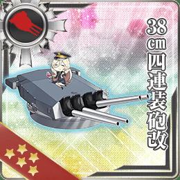 38cm四連装砲改