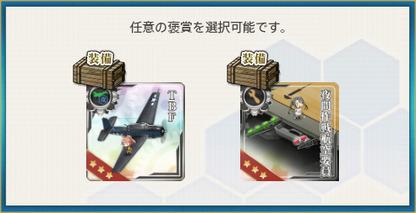 選択報酬 弐-2