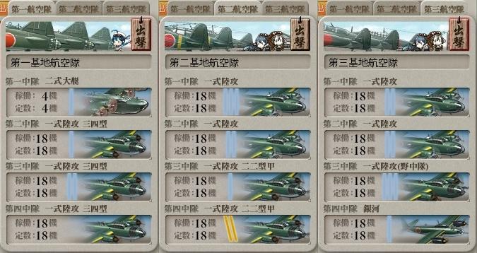 E7 最終形態 基地航空隊