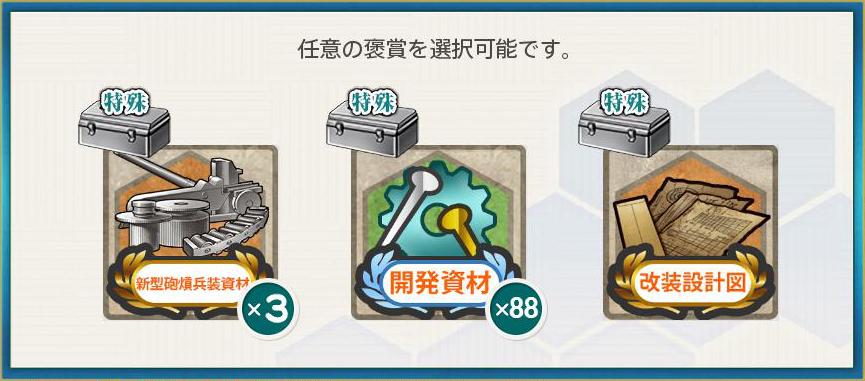 選択報酬2(【GW期間限定】六周年出撃任務-拡張作戦-