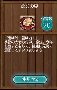 節分の豆×20