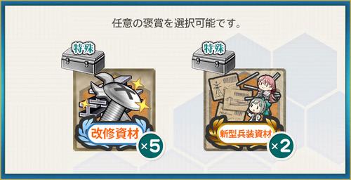 選択報酬(新型兵装開発整備の強化