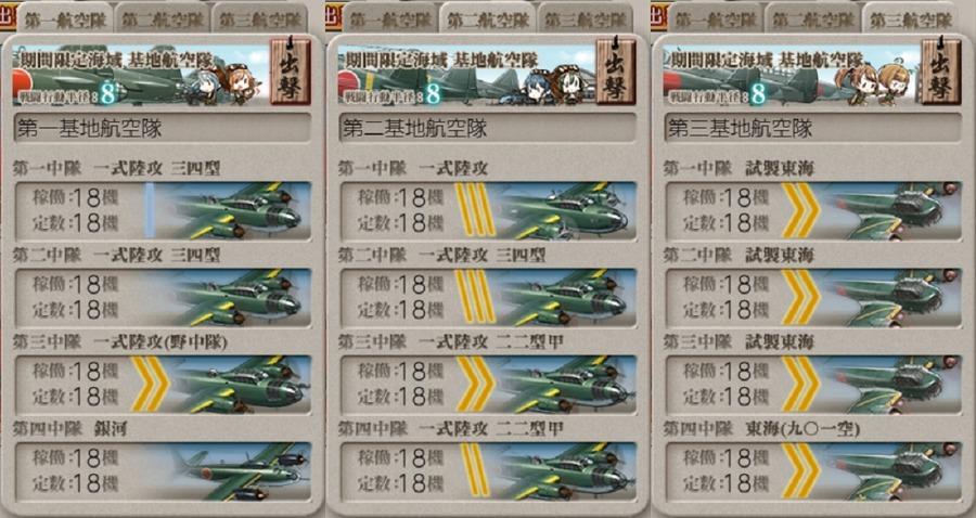 #E3-2-前哨戦 手順1 基地航空隊