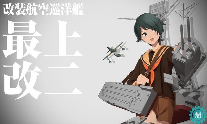 01▼航空巡洋艦「最上」【改二】改装の実装!