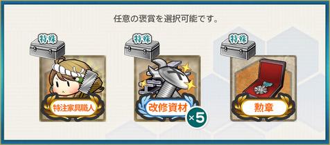 選択報酬1(【夏季限定】「渚のシレーナ」欧州作戦!
