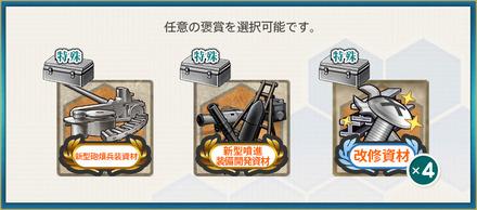 選択報酬2(海軍工廠の再整備
