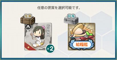 選択報酬2(「駆逐艦」の改修工事を実施せよ!