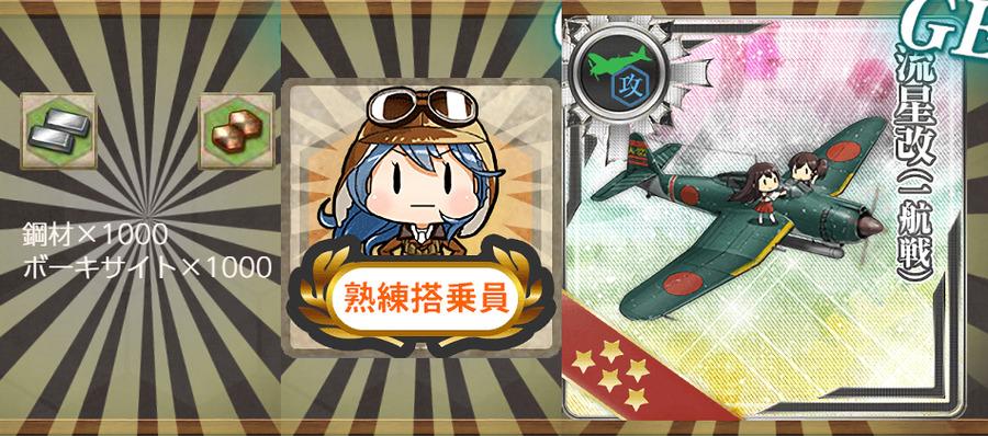 報酬(精強!「第一航空戦隊」出撃せよ!