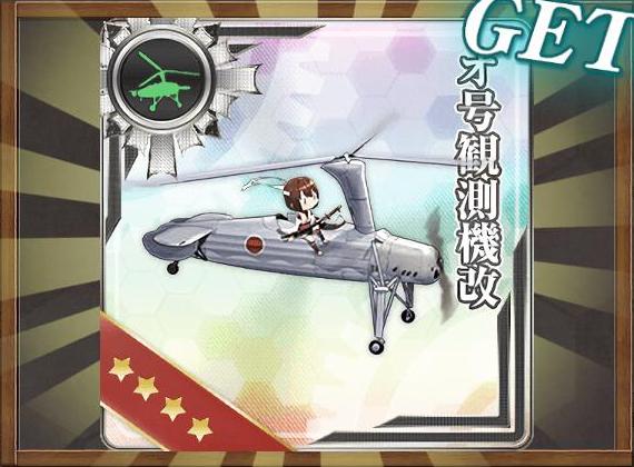 報酬(回転翼機の開発