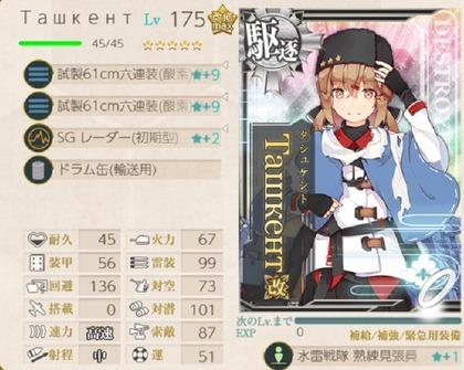 魚雷CI 4種複合