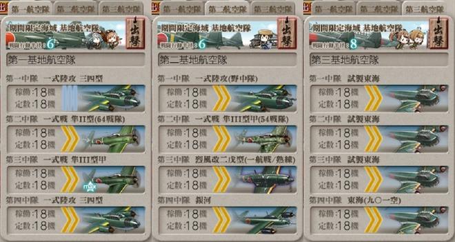 [#E6-2前哨戦2]手順1基地航空隊