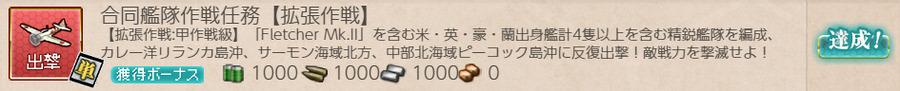 合同艦隊作戦任務【拡張作戦】
