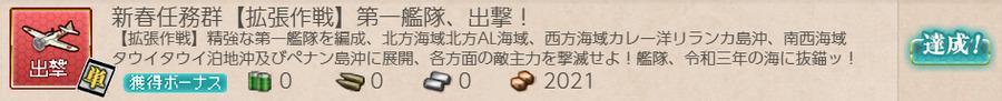 新春任務群【拡張作戦】第一艦隊、出撃!