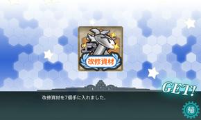 改修資材×7