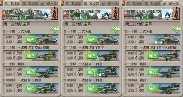 [#E7-3]削り段階基地航空隊