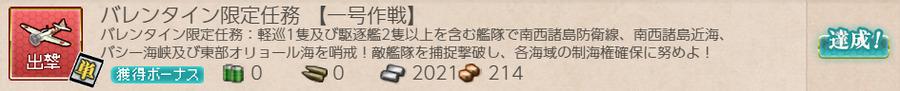 バレンタイン限定任務 【一号作戦】