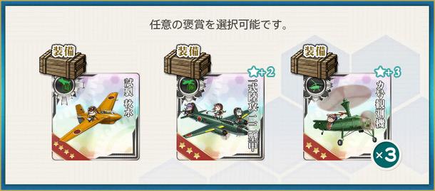 選択報酬(改加賀型航空母艦「加賀改二」、抜錨!