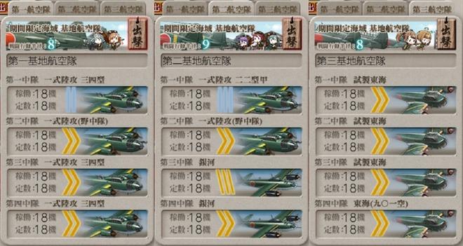 [#E6-2]前哨戦基地航空隊