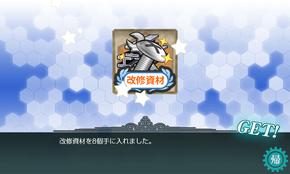 改修資材×8