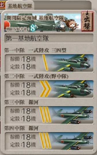 #E1-攻略 基地航空隊