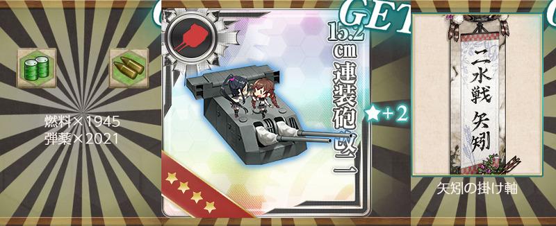 報酬(二水戦旗艦、この「矢矧」が預かります!