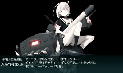 深海竹棲姫-壊 装甲破砕