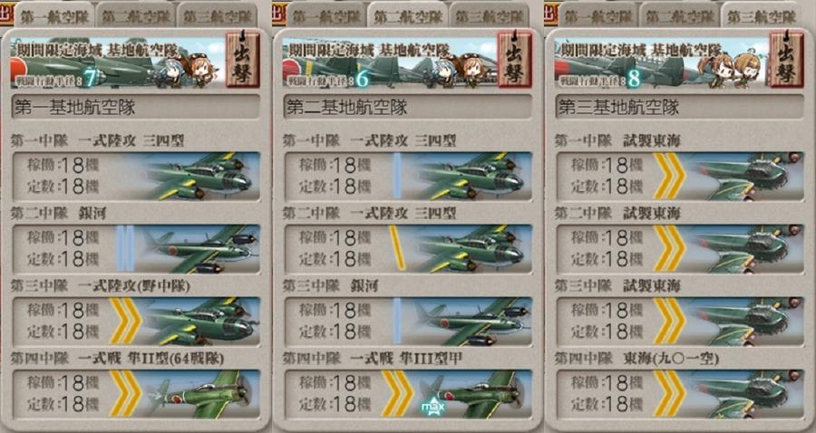 #E3-2-前哨戦2 手順3 基地航空隊