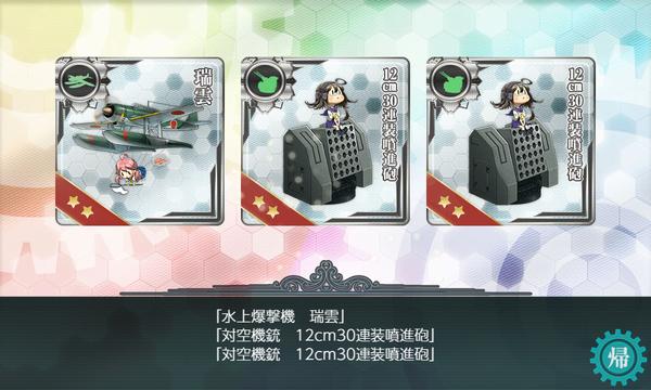 噴進砲×2