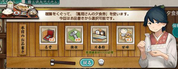 鳳翔さんの夕食券