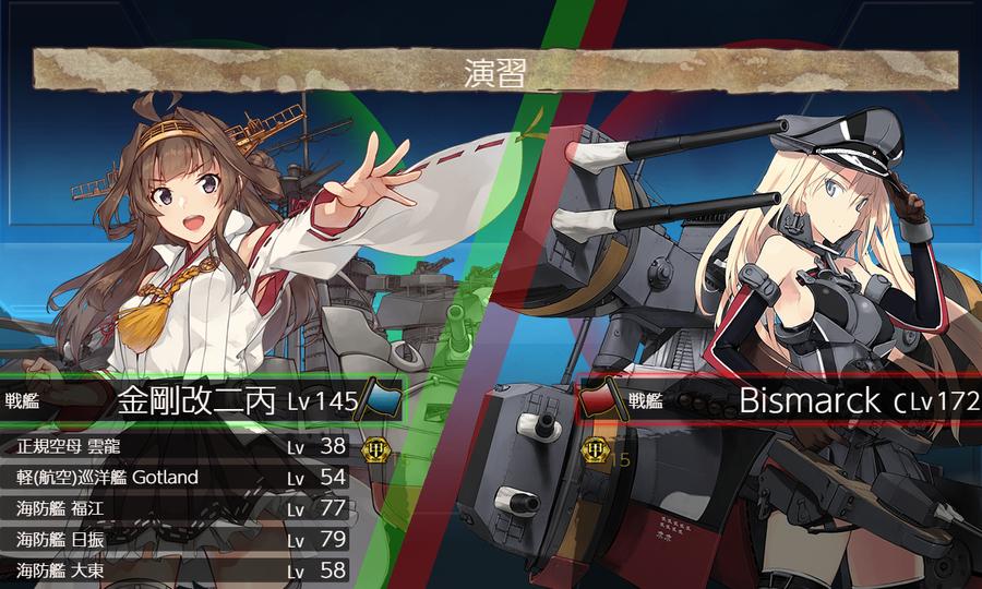「金剛改二丙」vs「Bismarck drei」