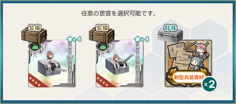 選択報酬2(奇跡の駆逐艦「雪風」、再び出撃す!