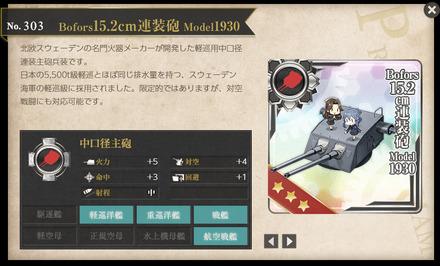 Bofors 15.2cm連装砲 Model 1930