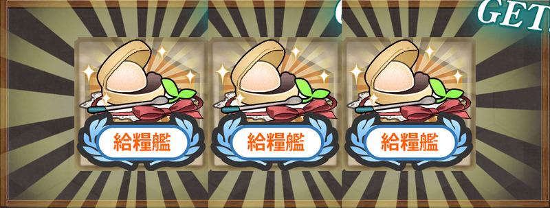 報酬(【桃の節句】菱餅改修:2021序