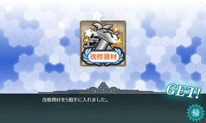 改修資材×5