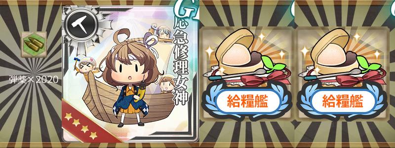 報酬(賀正!令和二年「水雷戦隊」出撃始め!