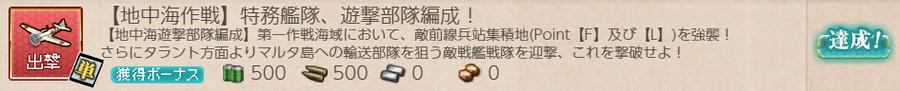 【地中海作戦】特務艦隊、遊撃部隊編成!