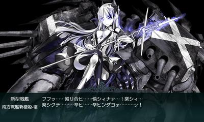 南方戦艦新棲姫-壊