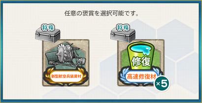選択報酬2(演習ティータイム!