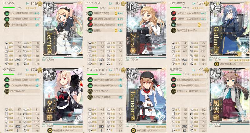 4月の[#2-5]編成(「水上反撃部隊」突入せよ!