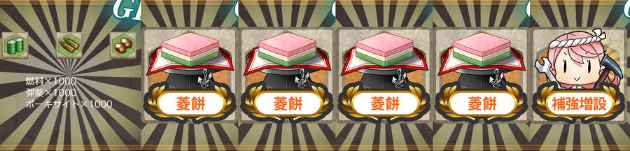 報酬(【桃の節句】春の決戦!敵機動部隊を叩け!