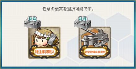 選択報酬1(精鋭駆逐隊、獅子奮迅!