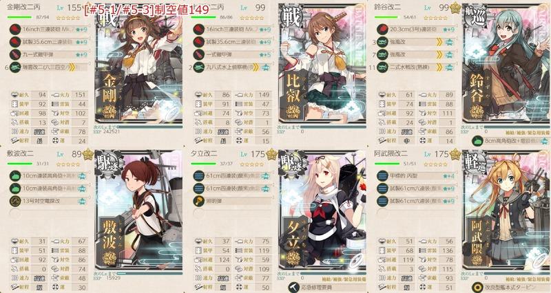 [#5-1/#5-3]編成:「比叡改二丙」見参!第三戦隊、南方突入!