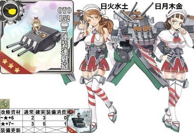 OTO 152mm三連装速射砲(littorio roma