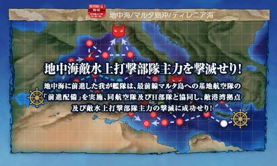 地中海的水上打撃部隊主力を撃滅せり!