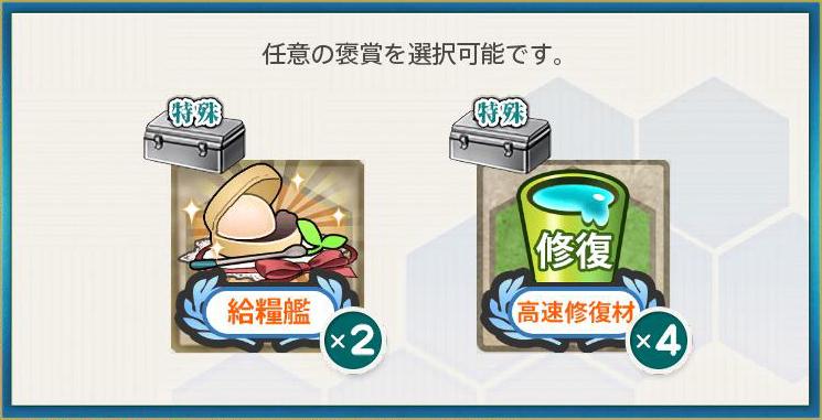 選択報酬1(春の海上警備行動!艦隊、抜錨せよ!